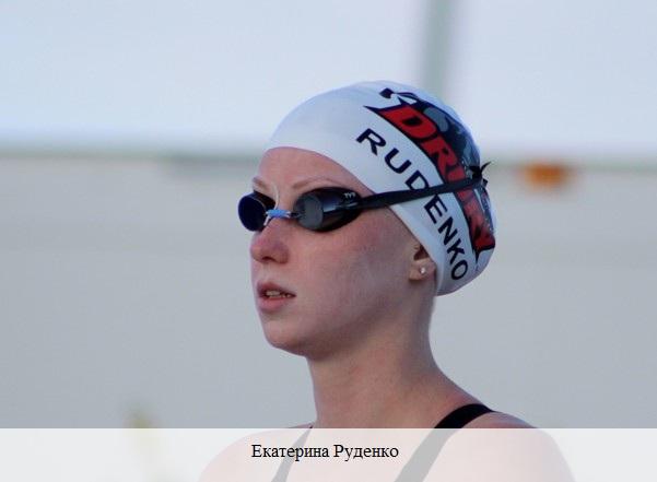 Екатерина Руденко доплыла до полуфинала ЧМ