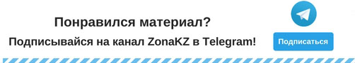 https://telegram.me/zonakz