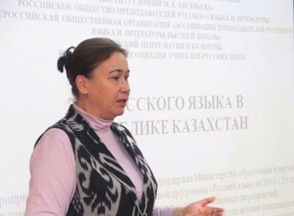 Дни русского языка в Казахстане