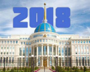 Казахстан в 2018
