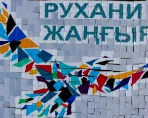 идеология в казахстане
