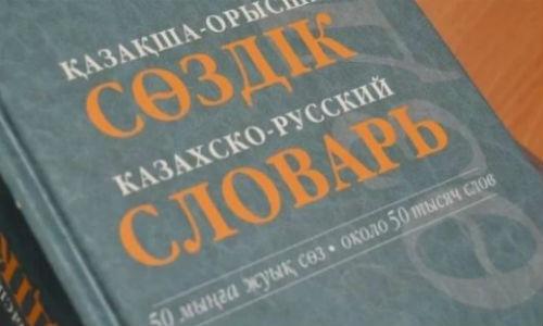 казахский русский