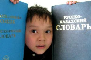 Можно ли надеяться на то что, «Жана Казахстан» возьмется за выправление запущенной до крайности ситуации с языком?! Часть 2