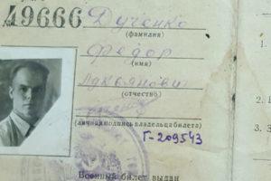 Фронтовой дневник Федора Лукьяновича Дученко (III часть)