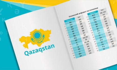 Чиновники зачастую прибегают к использованию казахского языка, лишь как бы отдавая дань этикету госслужащего Республики Казахстан
