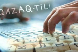 Казахская элита, прозванная за глаза этнократической, определенно не готова к полномасштабному переходу на повсеместное использование государственного языка