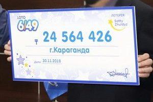 Миллионер из Караганды от лотереи «Сәтті Жұлдыз»