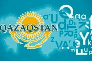 Насколько же латинизация скажется на положении этнического русского меньшинства в Казахстане?!