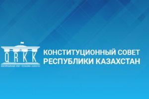 «Зачем Елбасы обратился в Конституционный совет?»