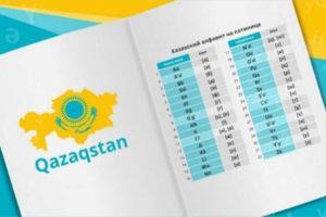 Является ли верным выбором планируемая Казахстаном смена алфавита?!