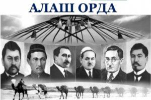 «Были ли лидеры «Алаш-Орды» борцами за независимость Казахстана?»