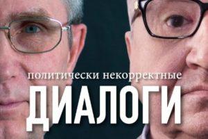 Руслан Азимов, Виктор Шацких. Политически некорректные диалоги на темы новейшей истории. Фрагменты. Часть 6