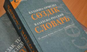 казахский язык